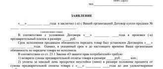 Заявление на возврат предоплаты за товар