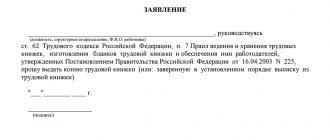 Заявление на выдачу копии трудовой книжки
