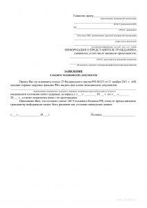 Заявление на выписку из амбулаторной карты