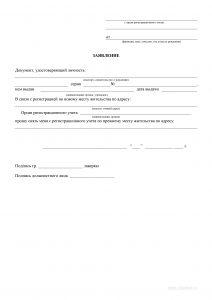 Заявление на выписку из квартиры (форма 6)