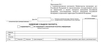 Заявление на загранпаспорт нового образца