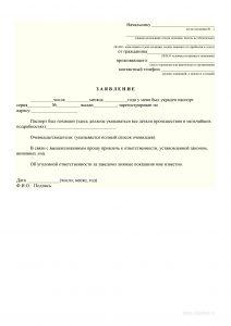Заявление о краже паспорта в полицию