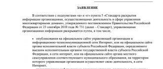 Заявление о предоставлении информации в управляющую компанию