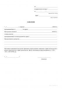 Заявление о вступлении в наследство нотариусу