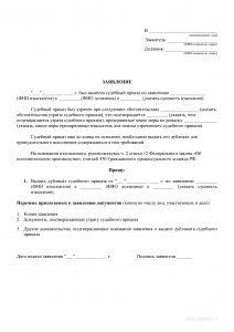 Заявление о выдаче копии судебного приказа
