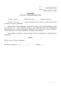 Заявление об отказе от административного иска