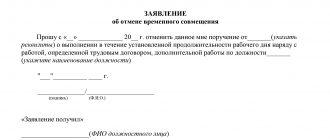Заявление об отказе от совмещения должностей