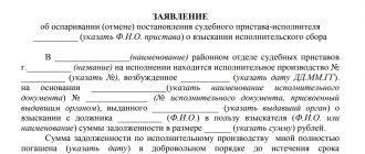 Заявление об отмене исполнительского сбора