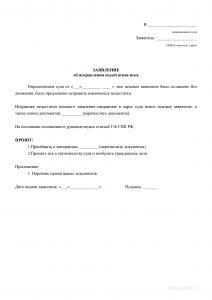 Заявление об устранении недостатков искового заявления