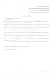 Заявление от собственника на временную регистрацию