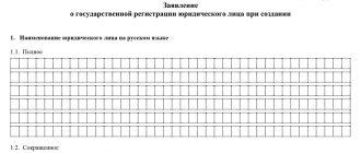 Заявление по форме Р11001 о регистрации юридического лица