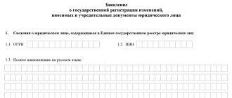 Заявление по форме Р13001