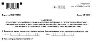 Заявление по форме Р13014