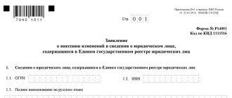 Заявление по форме Р14001 о внесении изменений в сведения о юридическом лице