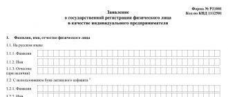 Заявление по форме № Р21001