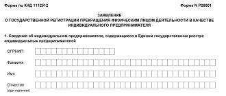 Заявление по форме Р26001 о прекращение деятельности ИП