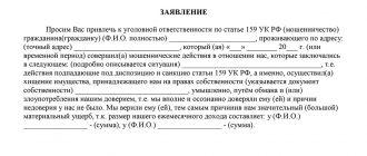 Заявление в прокуратуру по факту мошенничества