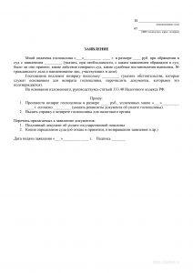 Заявление в суд на возврат госпошлины