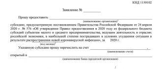 Заявления на субсидию 12130 рублей для ИП