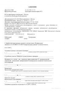 Заявления на замену водительского удостоверения