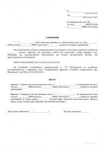 Заявления о выдаче копии решения суда