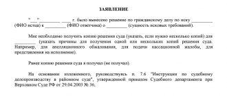Заявление о выдаче копии решения суда